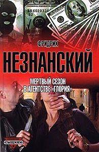 Фридрих Незнанский -Мертвый сезон в агентстве «Глория»