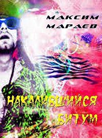 Максим Мараев -Накалившийся битум