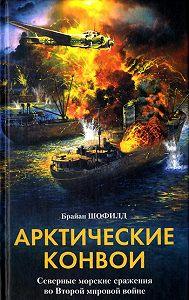 Брайан Шофилд -Арктические конвои. Северные морские сражения во Второй мировой войне