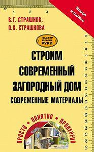 Ольга Страшнова -Строим современный загородный дом. Современные материалы