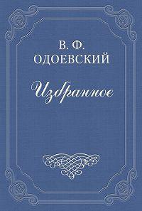 Владимир Одоевский -Столяр