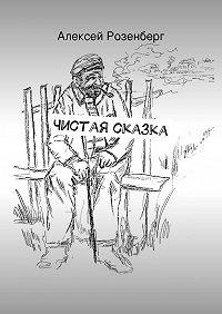 Алексей Розенберг - Чистая сказка