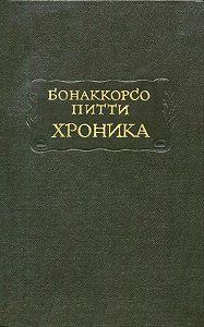 Бонаккорсо Питти -Хроника