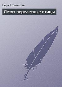 Вера Колочкова -Летят перелетные птицы