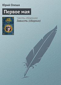 Юрий Олеша -Первое мая