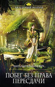 Наталья Мазуркевич -Побег без права пересдачи