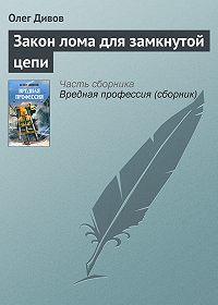 Олег Дивов -Закон лома для замкнутой цепи