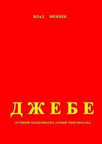 Влад Менбек -Джебе – лучший полководец в армии Чигизхана