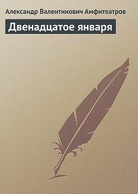 Александр Амфитеатров -Двенадцатое января