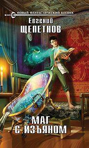 Евгений Щепетнов -Маг с изъяном