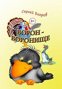Сергей Багров -Ворон-воронище. Сказка встихах