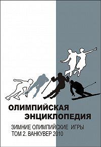 Владимир Свиньин -Олимпийская энциклопедия. Зимние Олимпийские игры. Том 2. Ванкувер 2010