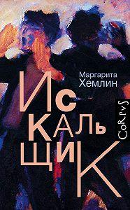 Маргарита Хемлин -Искальщик