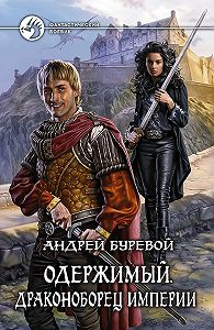 Андрей Буревой -Одержимый. Драконоборец Империи