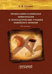 Андрей Гвоздев -Православно-славянская цивилизация в геополитических учениях Новейшего времени