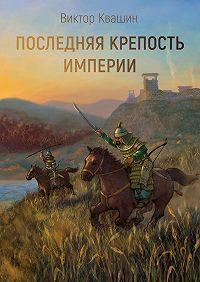 Виктор Квашин -Последняя крепость империи. Легко сокрушить великана