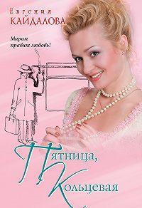 Евгения Кайдалова -Пятница, Кольцевая (сборник)