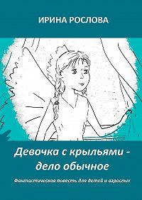 Ирина Рослова -Девочка скрыльями– дело обычное