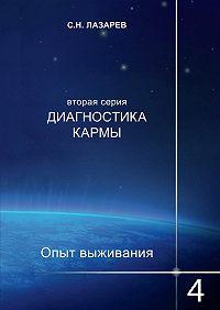 Сергей Лазарев -Диагностика кармы. Опыт выживания. Часть4