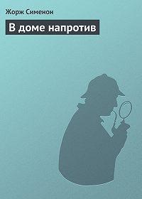 Жорж Сименон -В доме напротив