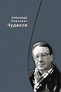 Александр Чудаков -Сборник памяти