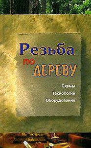 Евгений Анатольевич Банников - Резьба по дереву