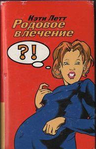 Кэти Летт -Родовое влечение