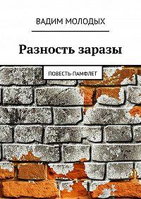 Вадим Молодых -Разность заразы