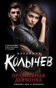 Владимир Колычев -Правильная девчонка