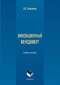 В. И. Аверченков -Инновационный менеджмент. Учебное пособие