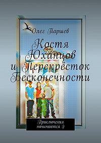 Олег Паршев -Костя Юханцов иПерекрёсток Бесконечности. Приключения начинаются :)