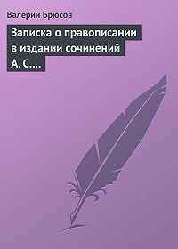 Валерий Брюсов - Записка оправописании виздании сочинений А.С.Пушкина