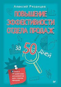 Алексей Рязанцев -Повышение эффективности отдела продаж за 50 дней
