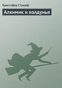 Кристофер Сташеф -Алхимик и колдунья