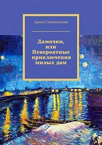 Арина Спиридонова -Дамочки, или Невероятные приключения милыхдам