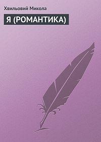 Хвильовий Микола -Я (РОМАНТИКА)