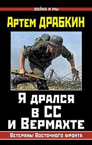 Артем Драбкин -Я дрался в СС и Вермахте. Ветераны Восточного фронта