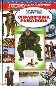 Александр Владимирович Пышков -Справочник рыболова