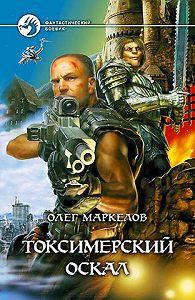 Олег Маркелов -Токсимерский оскал