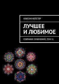Максим Мейстер - Лучшее илюбимое