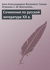 А. Лухминская -Сочинения по русской литературе XX в.