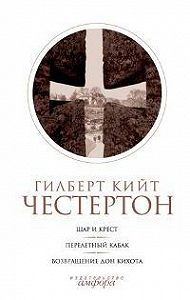 Гилберт Честертон -Шар и крест