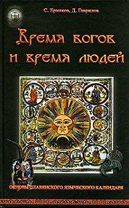 Дмитрий Гаврилов, Станислав Ермаков - Время богов и время людей. Основы славянского языческого календаря
