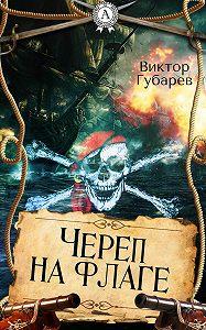 Виктор Губарев -Череп на флаге