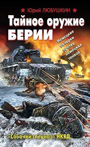 Юрий Любушкин -Тайное оружие Берии. «Собачий спецназ» НКВД