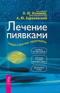 Олег Каменев -Лечение пиявками. Теория и практика гирудотерапии