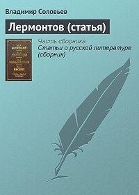 Владимир Сергеевич Соловьев - Лермонтов (статья)