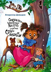 Владимир Давыдов -Сказка про девочку Настю и страшные Страсти-Мордасти