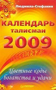 Людмила-Стефания - Календарь-талисман на 2009 год. Цветные коды богатства и удачи