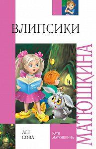 Екатерина Матюшкина -Влипсики